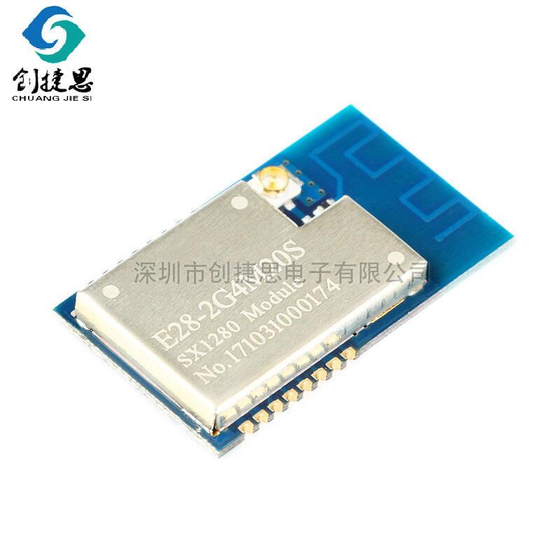 【緣來】2.4GHz無線模塊 2.4G頻段LoRa擴頻/遠距離抗干擾低功耗高 SX1280