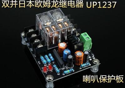【緣來】喇叭保護板UPC1237雙并日本繼電器