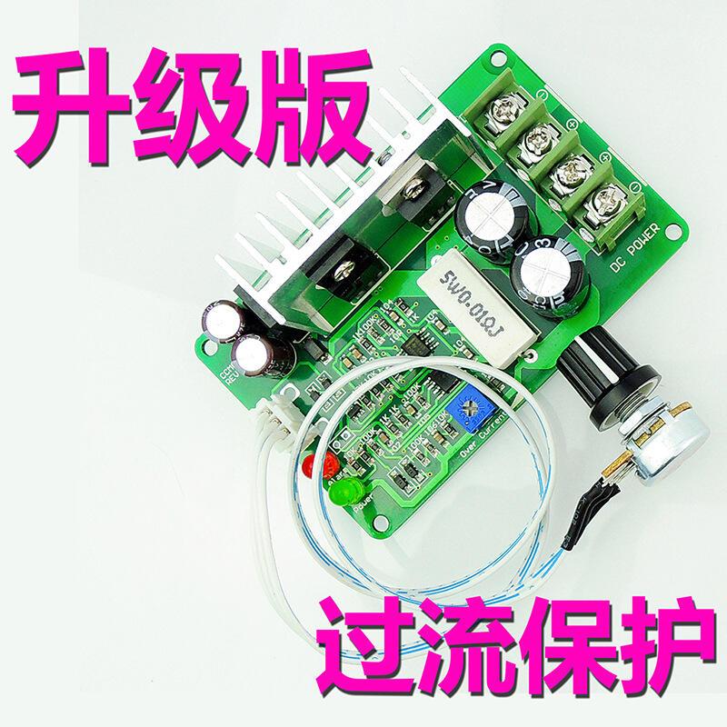 【緣來】PWM直流電機調速器12V24V36V15A控制器 過流保護器過載堵轉保護器