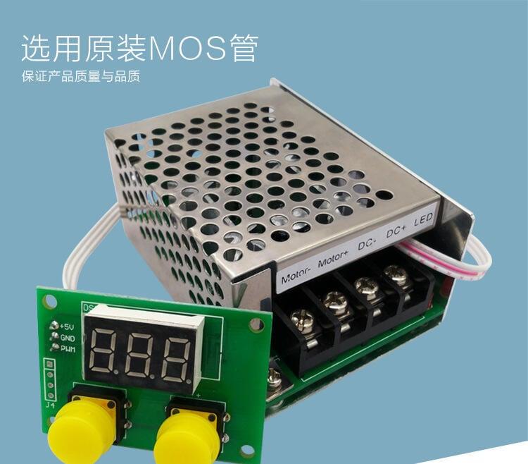 【緣來】數顯PWM直流電機調速器9-40V 0-8A百分比無極調速開關12V 24V