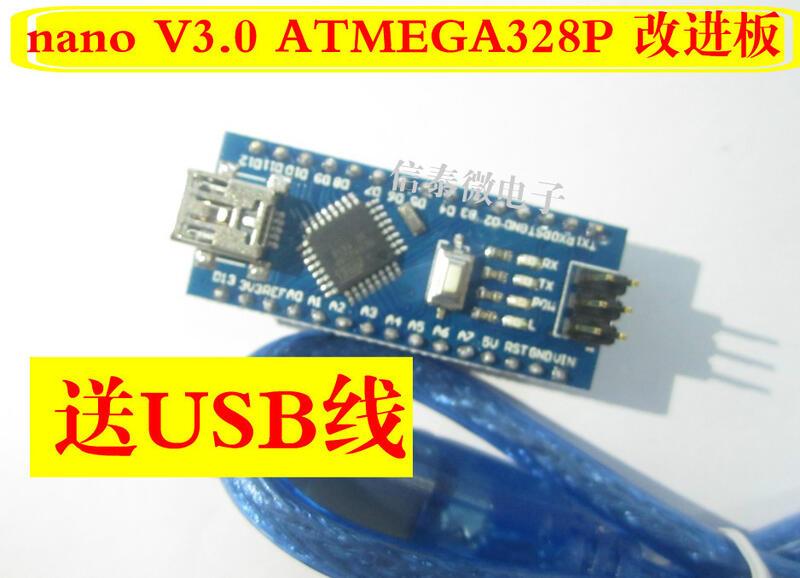 【緣來】XTWduino nano V3.0 ATMEGA328P 改進板 兼容. 送USB線
