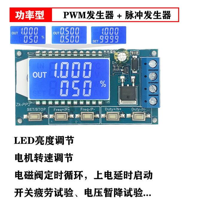 【緣來】大功率PWM電機LED調光調速模塊電磁閥個數頻率占空比可調循環延時