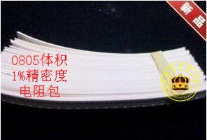 【緣來】貼片電阻包 0805 1%精度 常用80種 每種50只 共4000只