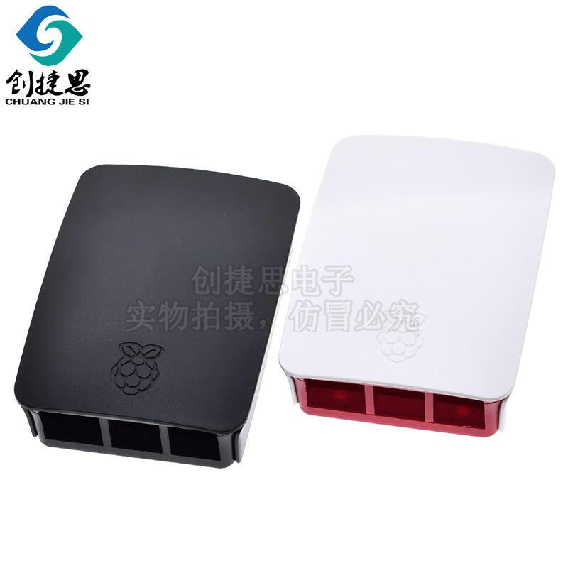 【緣來】樹莓派4代4B新款外殼 Raspberry Pi 4B 注塑ABS塑料外殼2色可選