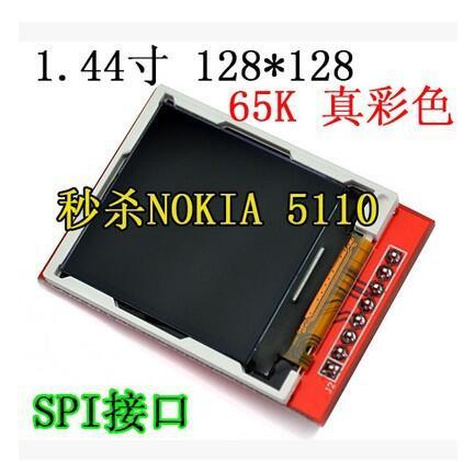 【緣來】1.44寸TFT彩屏模塊 SPI接口 秒殺NOKIA 5110 任何單片驅動