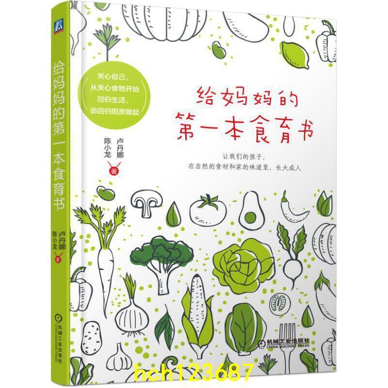 書 給媽媽的*本食育書