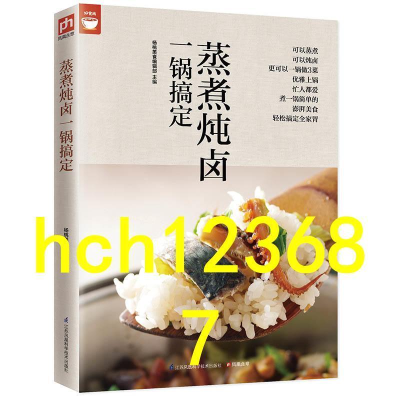 書 蒸煮燉鹵一鍋搞定(電鍋就可以搞定好菜)