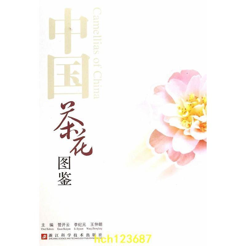 書 中國茶花圖鑒