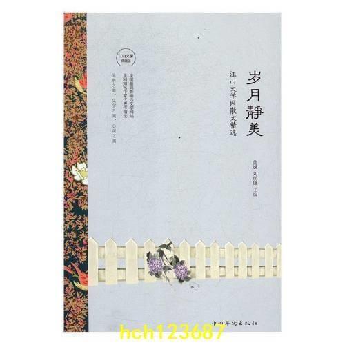 書 正版 歲月靜美:江山文學網散文 中國華僑出版社 書籍