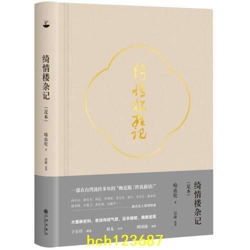 書 正版 綺情樓雜記(足本) 九州出版社書籍