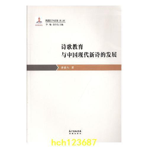 書 正版 詩歌教育與中國現代新詩的發展 書籍