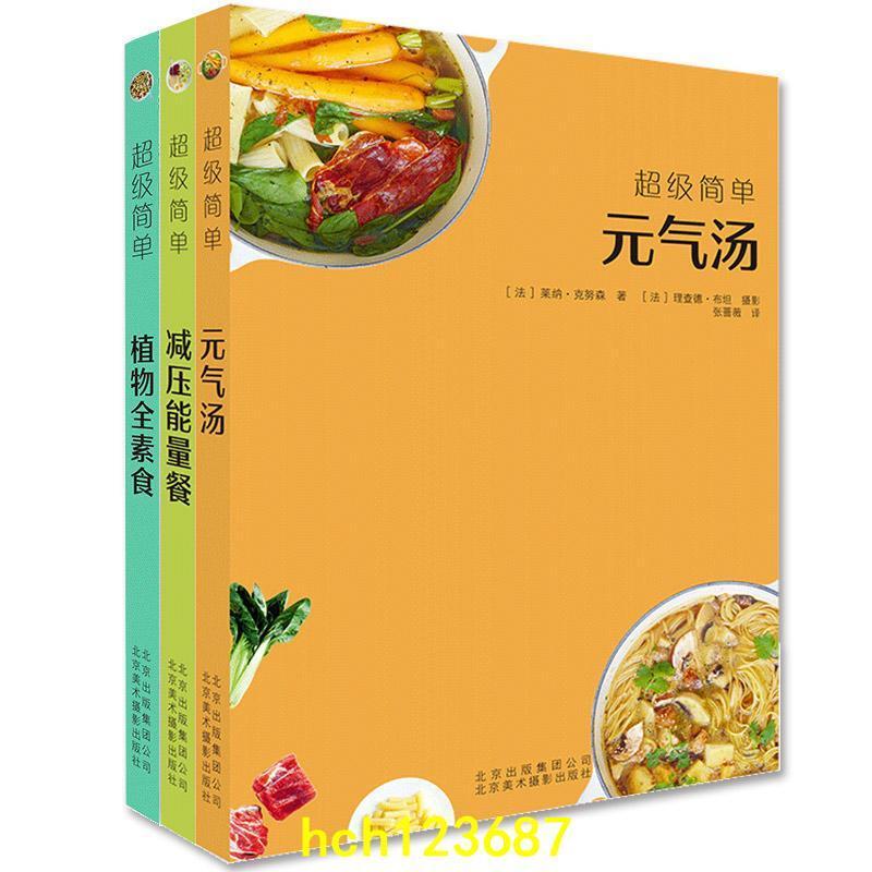 書 超級簡單元氣湯+超級簡單植物全素食+超級簡單減壓能量餐(套裝共三冊)