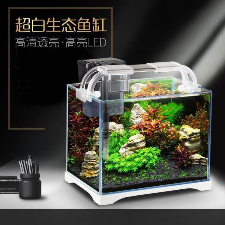 全網最低價水族箱 森森超白玻璃魚缸客廳桌面小型生態造景草缸懶人家用金魚缸水族箱