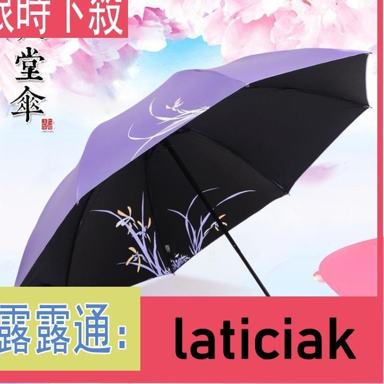 新品促銷~傘遮陽傘防曬防紫外線三折疊雨傘女神創意太陽傘晴雨兩用