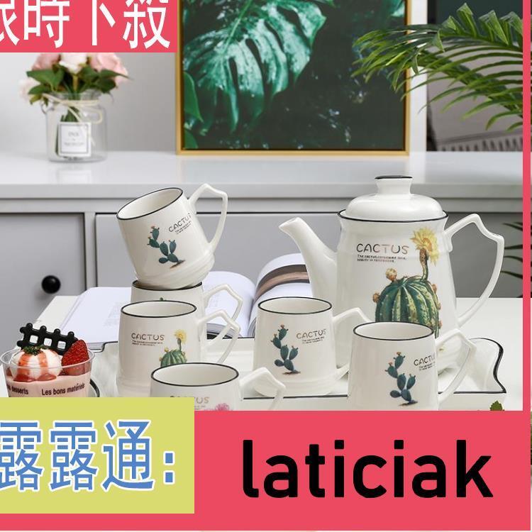 ♒特惠~陶瓷冷水壺套裝茶壺水具水杯家用咖啡壺涼水壺禮盒包裝大容量水壺
