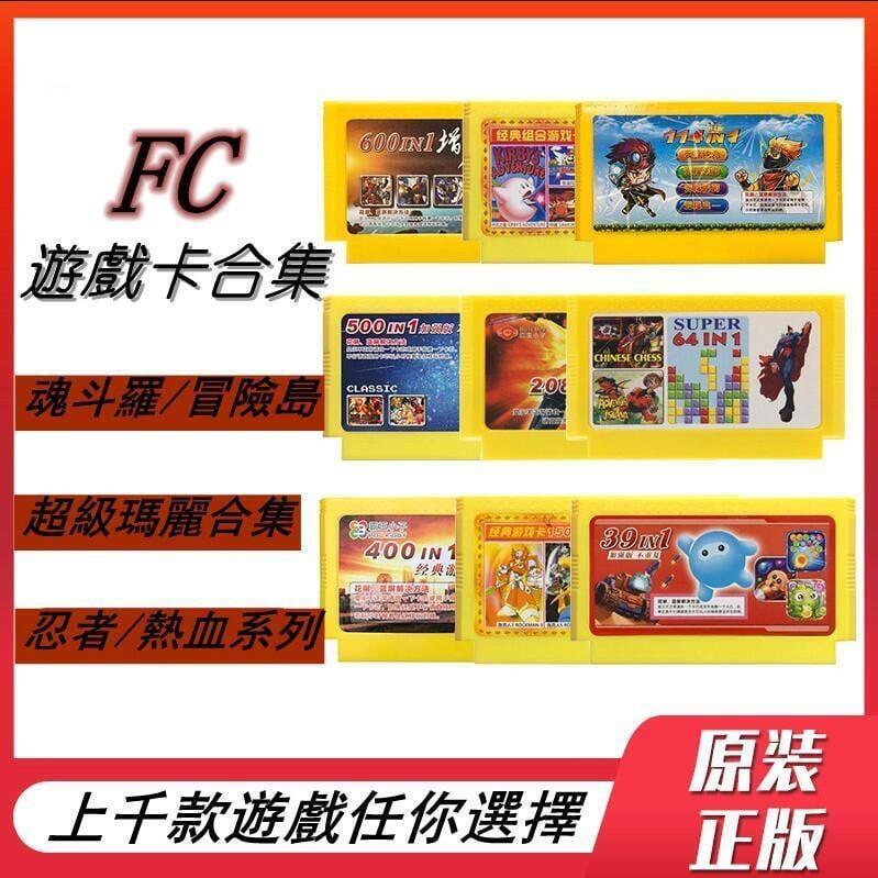 任天堂 遊戲機 FC 遊戲卡 黃卡 紅白機 卡帶 智力卡 8位 多合一卡 插卡 合集卡 復古懷舊遊戲 經典超