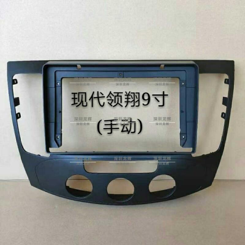 三代安卓大屏百變套框是現代領翔9寸導航改裝面框面殼面板支架