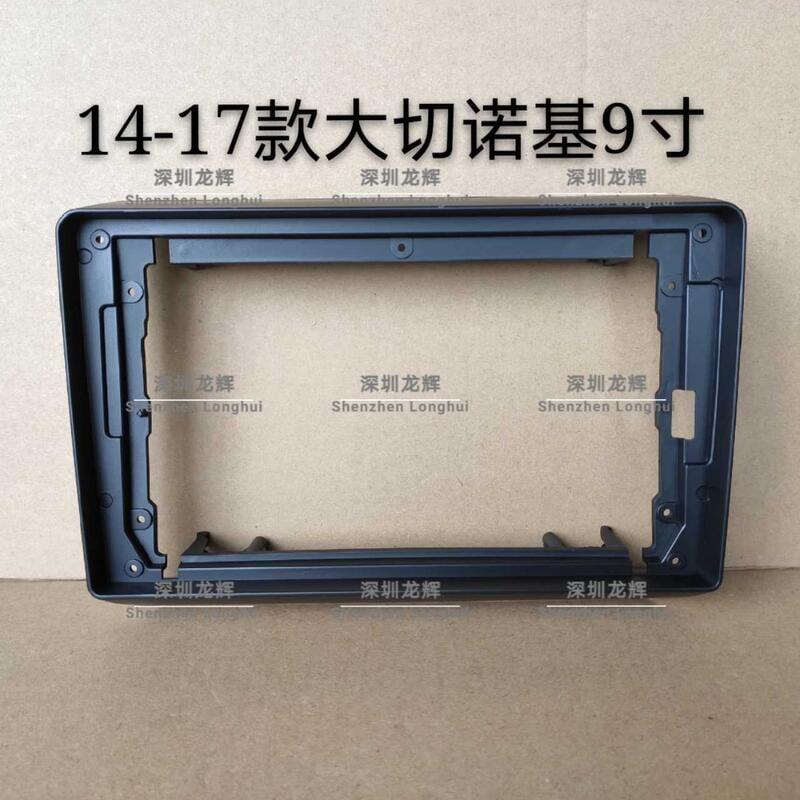 百變大屏套框14-17款大切諾基導航改裝面框面板面殼支架9寸