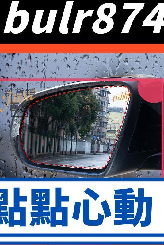 後視鏡防雨貼膜 汽車後視鏡防雨貼膜車玻璃反光鏡防眩光專車專用倒車鏡防水防霧膜 -點點心動
