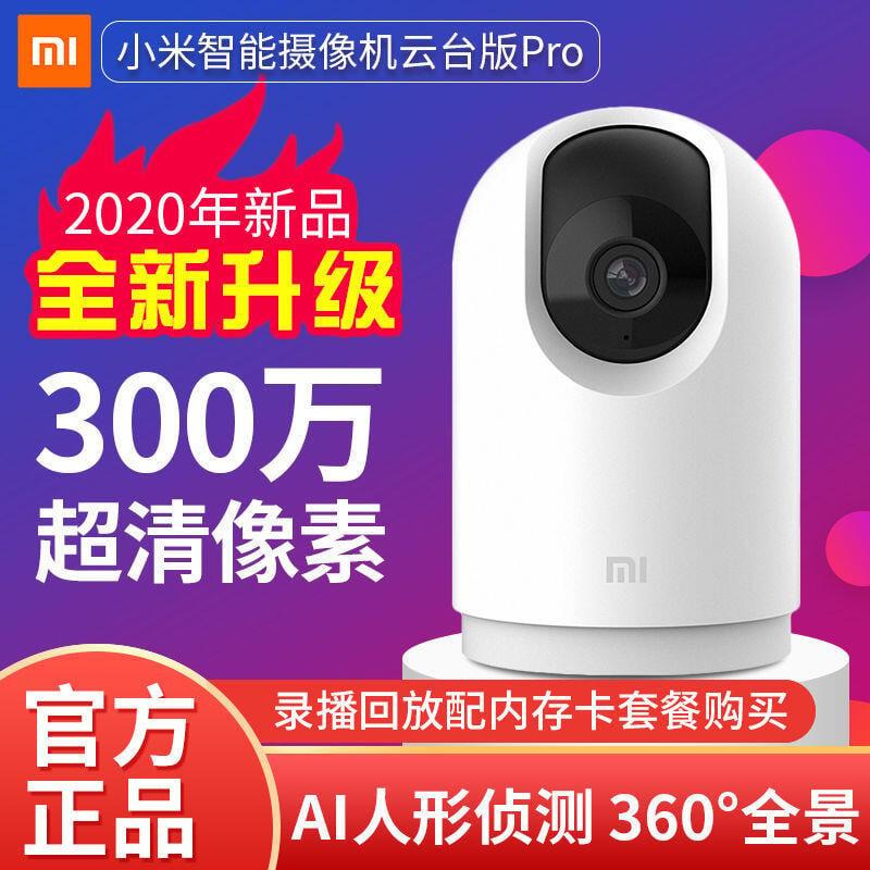 【台灣公司貨一年】小米攝影機2K Pro 小米雲台版Pro 米家智慧攝影機雲台版 小米智能攝影機 小米監視器雲台版PRO