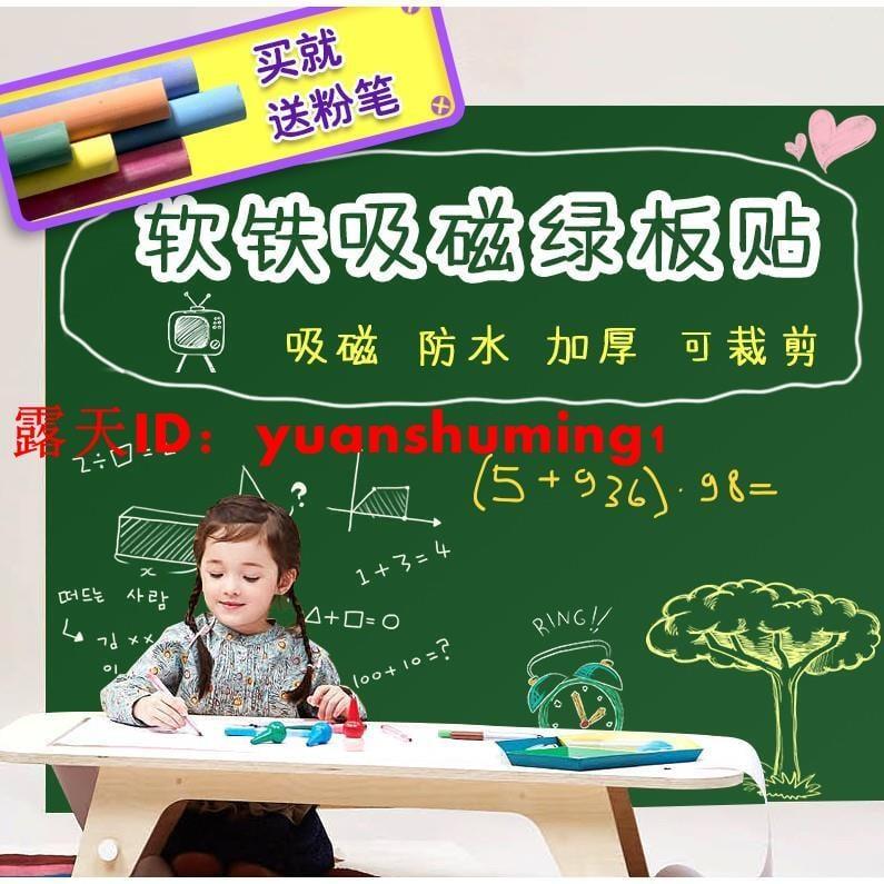 #熱銷zx3150 軟綠板可擦寫移除家用教學磁性小黑板牆貼紙自粘兒童塗鴉畫畫牆膜
