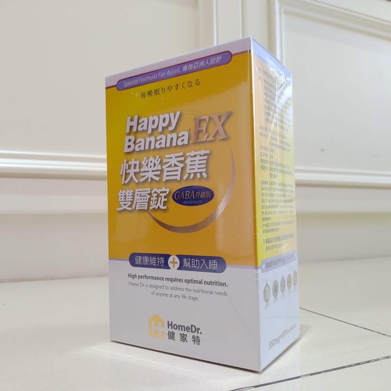 ✔️【HomeDr.健家特】快樂香蕉雙層錠 EX GABA 升級版(60錠入) 效期:2023.11