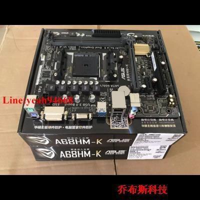 現貨速發盒裝 Asus/華碩 A68HM-K A68HM-E  質   支持FM2 FM2  CPU