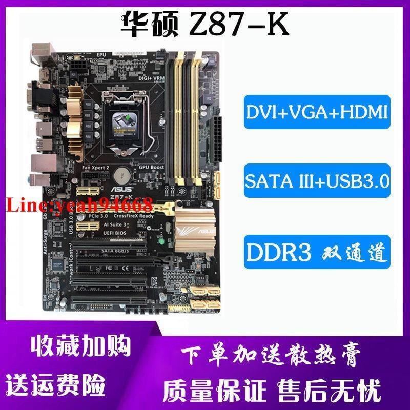 現貨速發華碩Z87-K 1150針 超頻主板 臺式機電腦主板 華碩B85-A Z97-hd3