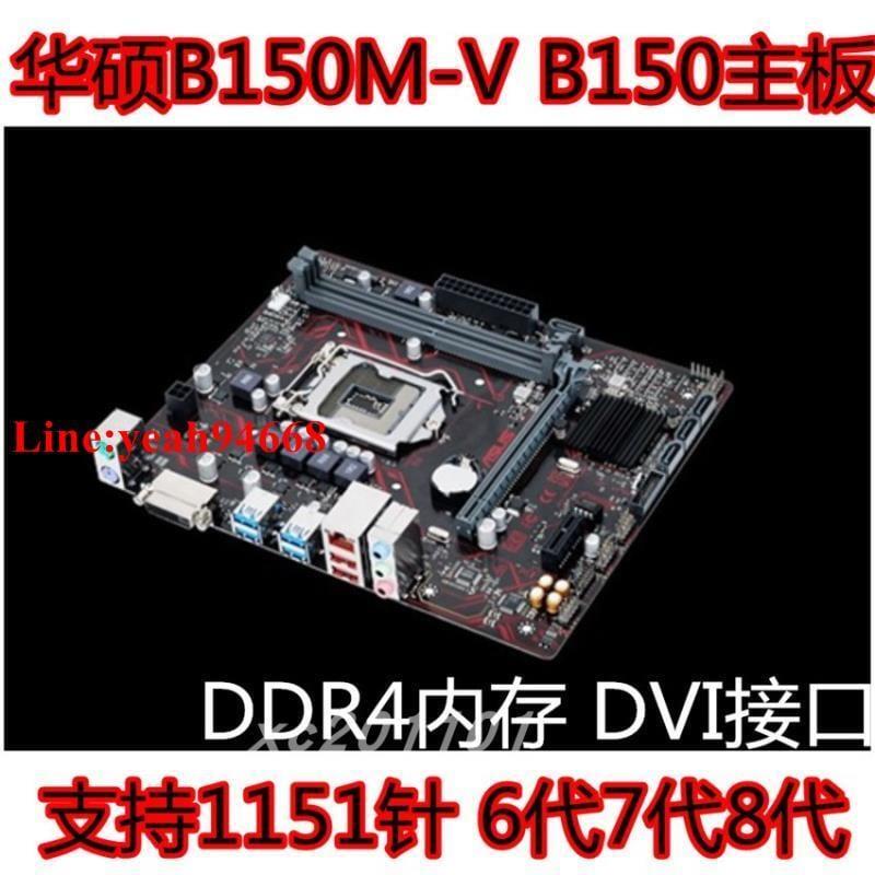 現貨速發Asus/華碩B150M-V B150主板1151針 DDR4支持6代7代8代 I3 8100