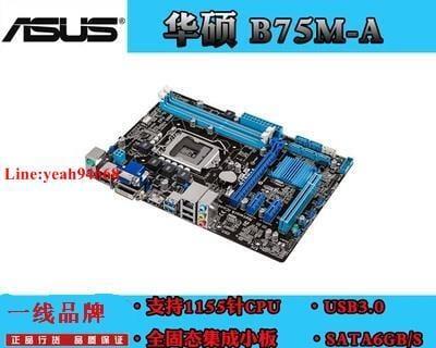 現貨速發庫存全新Asus/華碩 B75M-A 全固態集成主板 1155針USB3.0