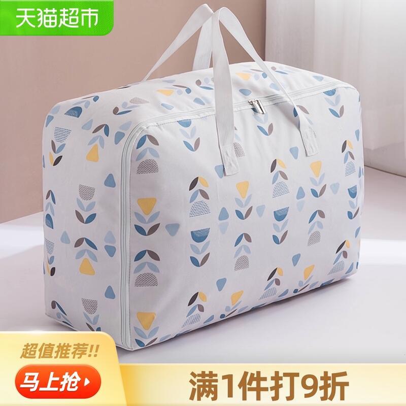 趣彩收納袋超大容量袋子棉被袋搬家整理袋白色樹葉超大打包行李袋