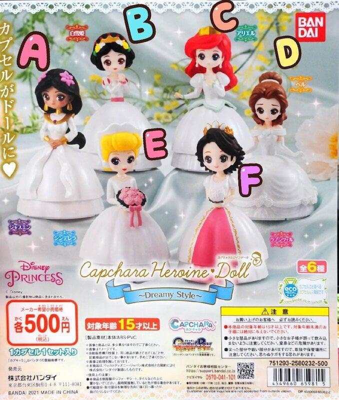 【什麼扭蛋舖】「現貨」BANDAI 迪士尼公主環保扭蛋DreamyStyle 婚紗 婚禮 轉蛋 單顆 成套 一套6款