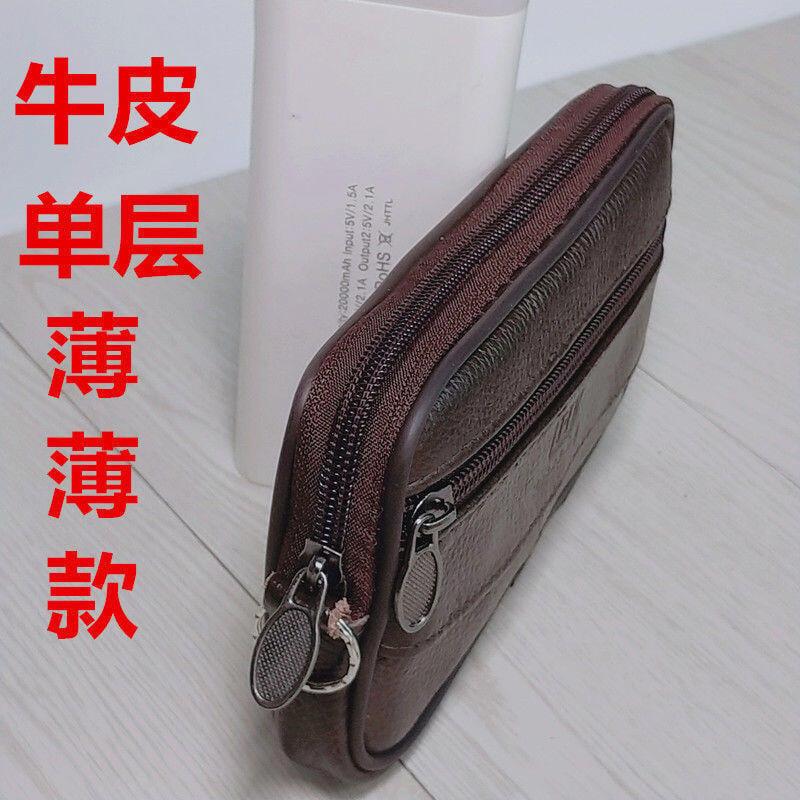 牛皮單層輕便手機腰包袋錢包男穿皮帶掛腰式中老年人6.5寸7寸通用選項不同價格不同