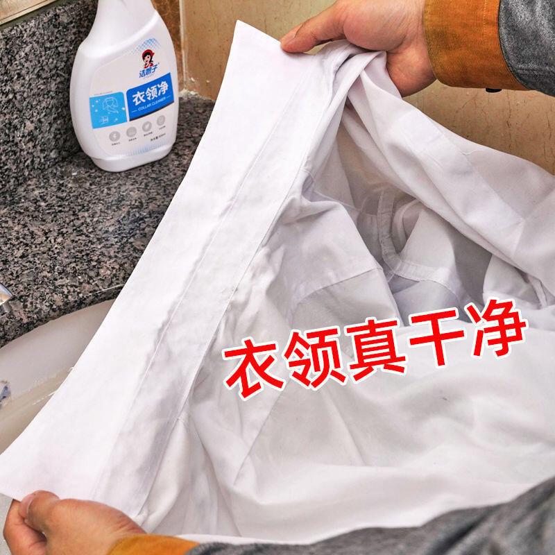 滿200發貨 那家小屋--衣領凈強效去污去黃神器強力洗白衣服襯衫去頑固污漬清洗劑領潔凈(規格不同價格不同)