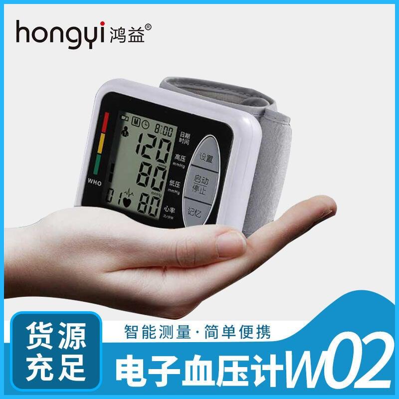手腕式電子血壓儀 家用全自動量血壓器 醫療血壓計 血壓測量儀