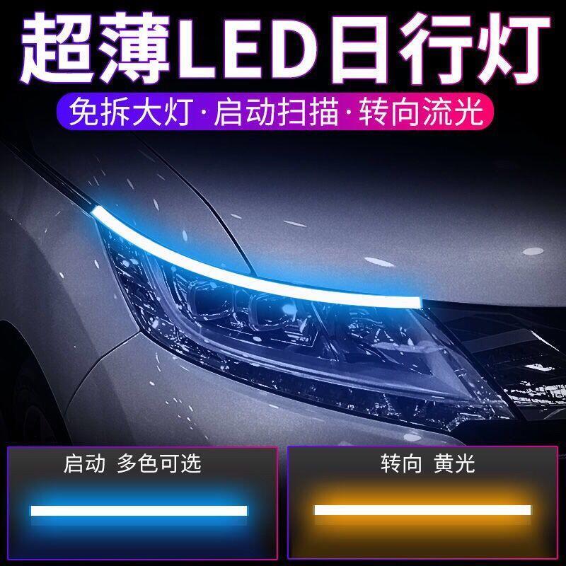 【現貨工廠直銷】LED 啟動掃描流光轉向日行燈 汽車通用改裝led超薄防水高亮日行燈免拆