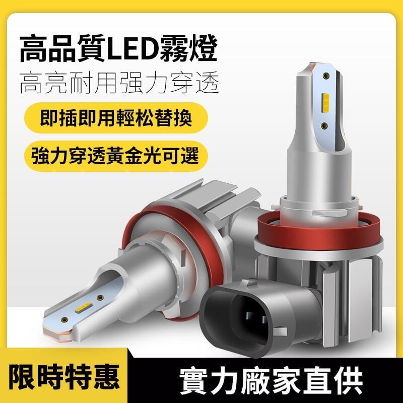 【現貨工廠直銷】現貨 新款大功率高亮LED汽車前霧燈h11 h9 h8 h16防霧燈泡3000K黃金光