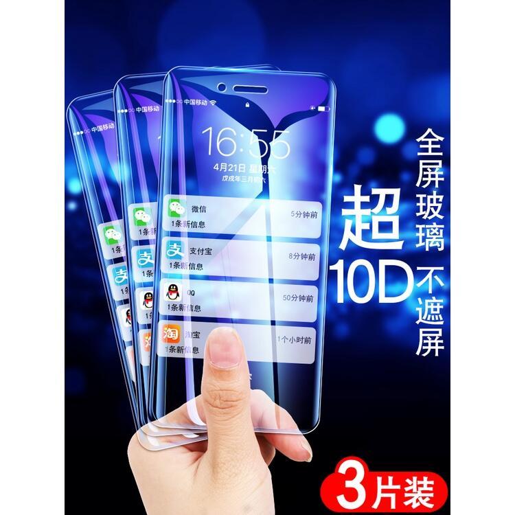 蘋果6鋼化膜iphone6plus全屏防窺6s防摔偷窺全包邊i6六手機sp抗藍光6P玻璃全覆蓋6ghm剛化保護貼膜防窺視