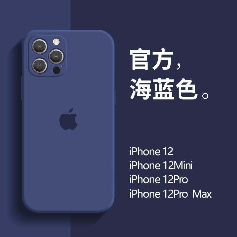 蘋果12手機殼新款液態硅膠海藍色iphone12高級感女款鏡頭全包防摔12promax簡約韓國ins風mini男耐臟情侶