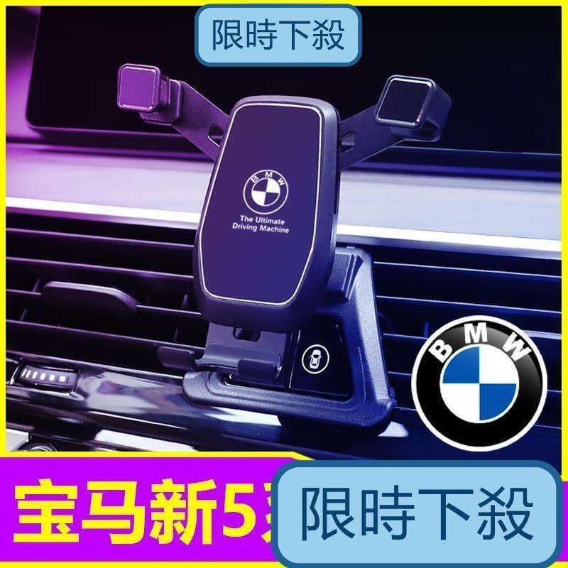 適用18-20款BMW5系車載手機支架改裝內飾專用新款525il530導航