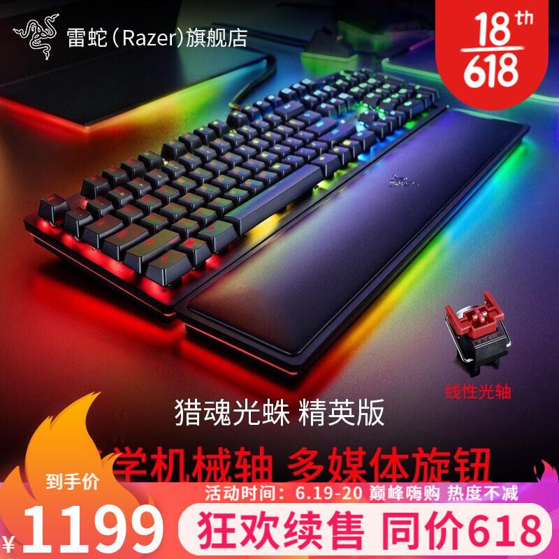 雷蛇(RAZER)獵魂光蛛v2Huntsman幻彩機械游戲鍵盤 光軸(黑寡婦光軸版 多顏色 雷云3) 精英版-線性光軸(