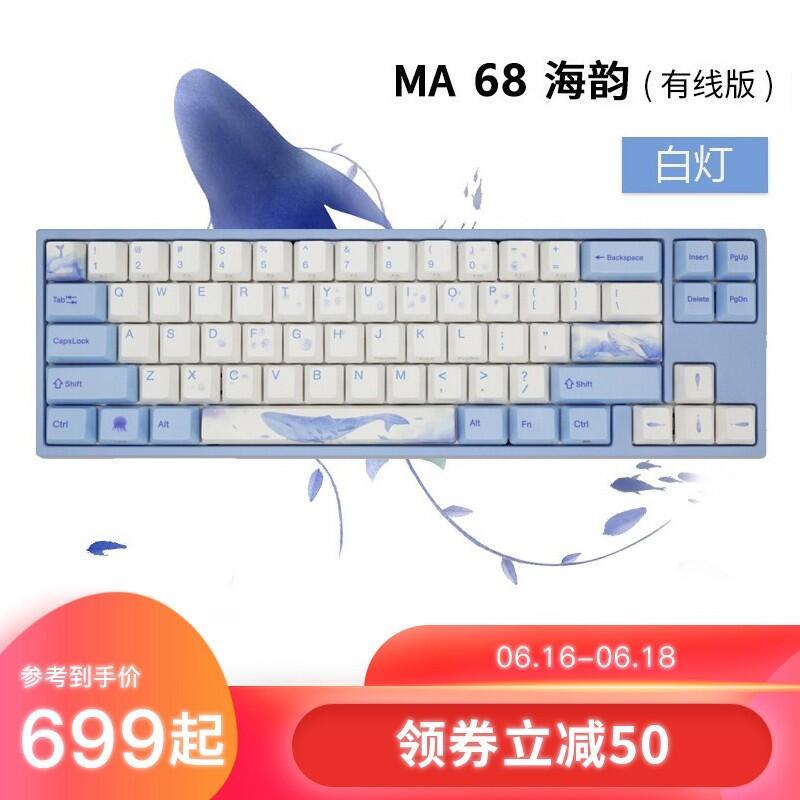 阿米洛(Varmilo)海韻系列 阿米洛靜電容V2  PBT鍵帽 辦公鍵盤 游戲鍵盤 海韻MY68鍵有線白燈 靜電容V2