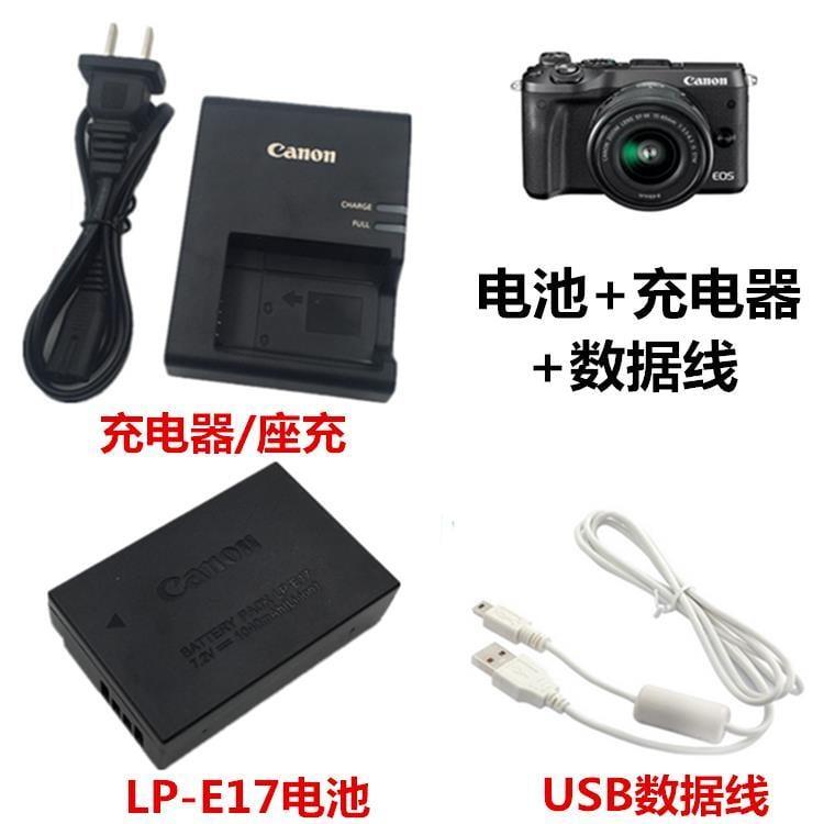 【現貨】Canon/佳能EOS M3 M5 M6 微單相機數據線+電池+充電器LP-E17