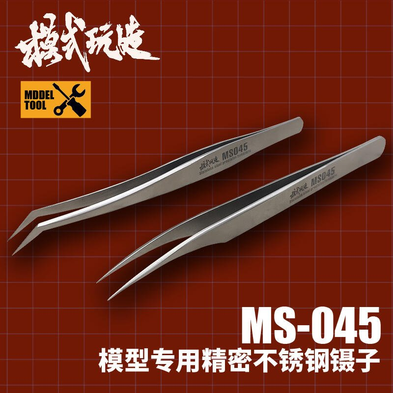 【限時好物】模式玩造 MS045 高達軍事模型 制作工具不銹鋼防靜電高精密鑷子 熱賣模玩