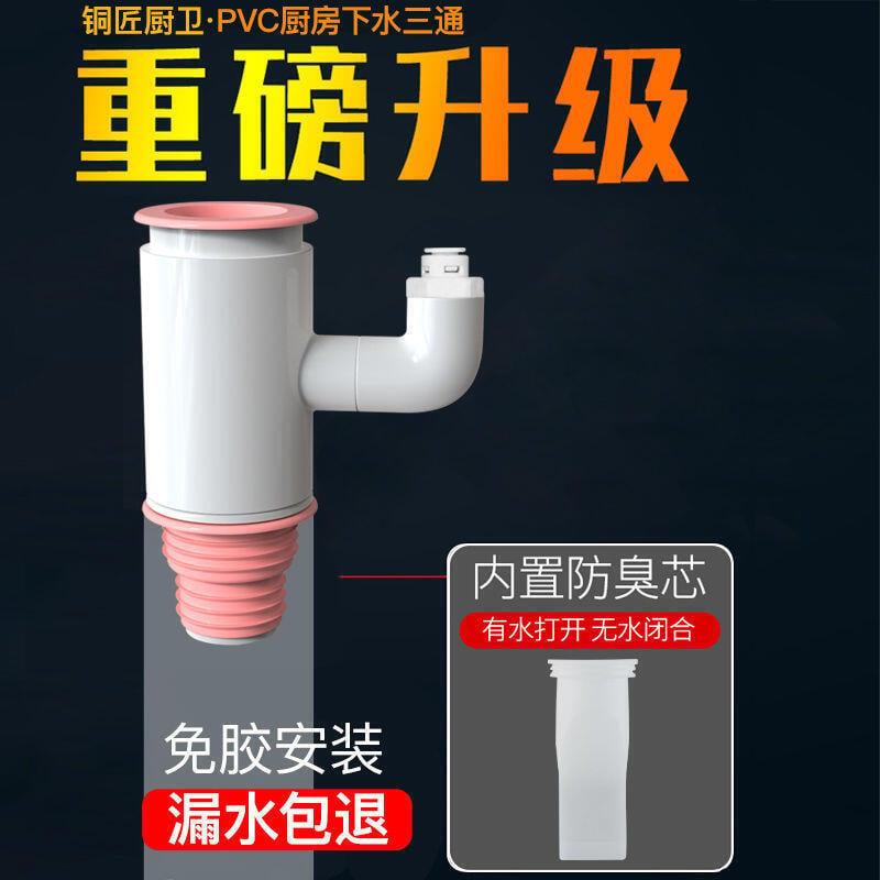 廚房水槽洗碗機凈水器下水管道小廚寶洗衣機排水管二合一接頭三通[水管]【小濕妹】