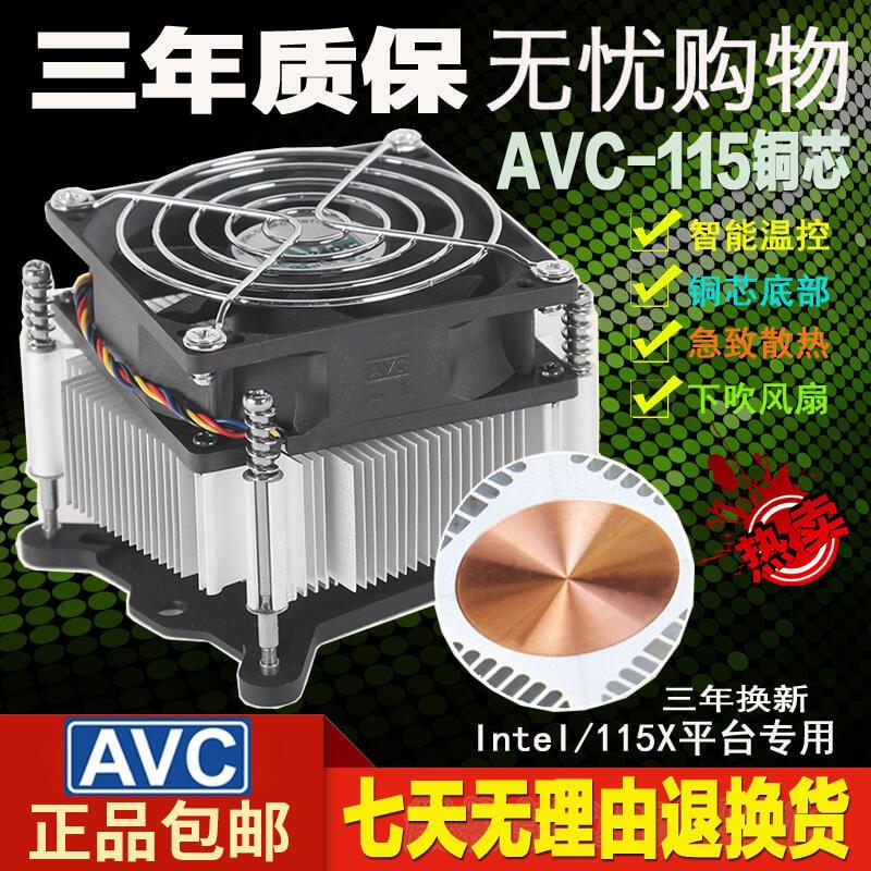 原裝AVC銅芯 cpu散熱器 超靜音4針線溫控1155 1151 i3 i5 CPU風扇