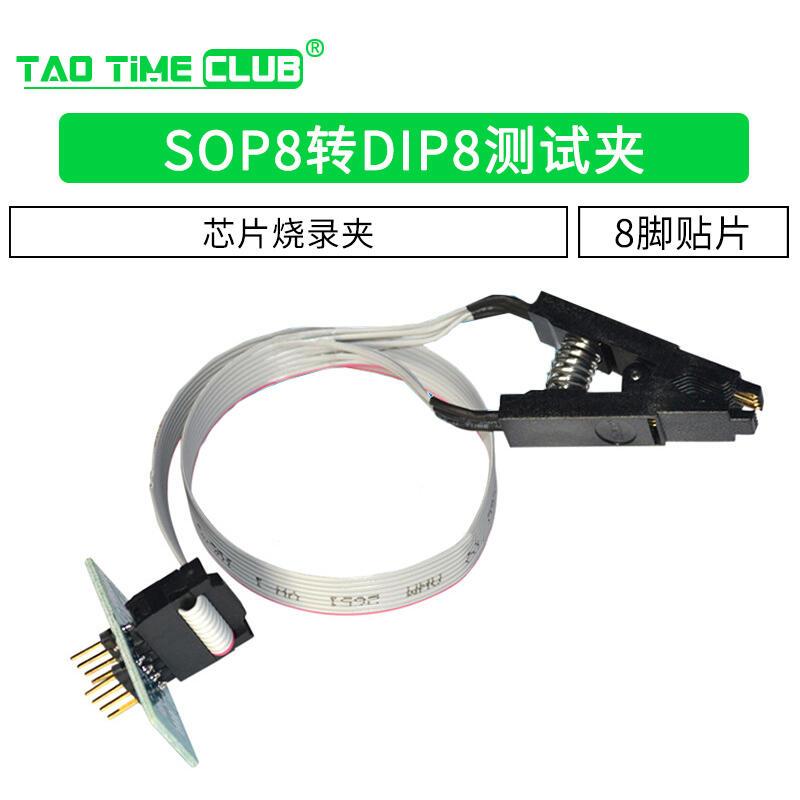 SOP8轉DIP8測試夾子貼片免拆芯片燒錄夾 SOP8帶板測試作業