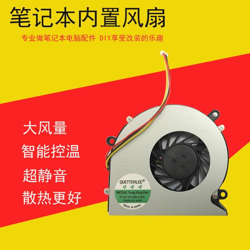 ThinkPad 聯想 E430 風扇 E435 E430C E530 E535 E445 E545 e430 e43