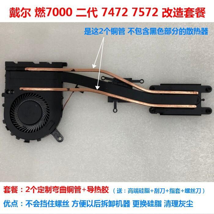 戴爾燃7000二代筆記本散熱改造7472散熱器CPU散熱7572顯卡散熱DIY