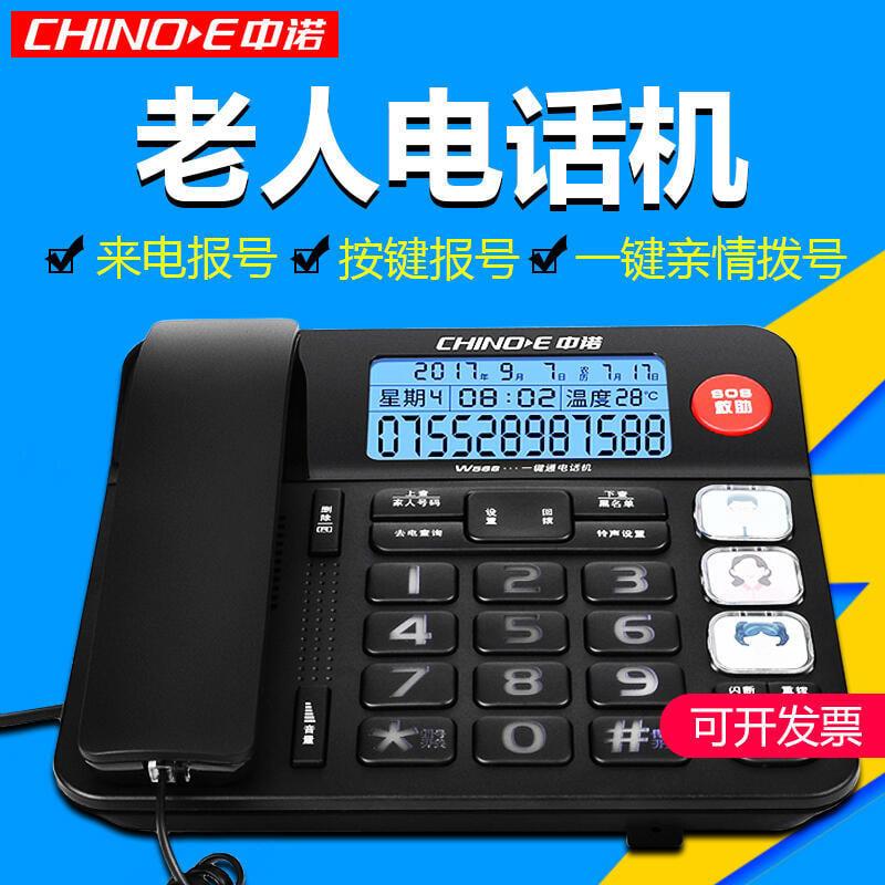中諾W568家用老人固定電話機無線插卡家庭座機一鍵撥號語音報號[]  露天拍賣